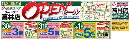 entetsu store food one takabayashi-240330-3