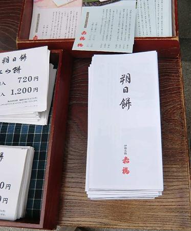 akafuku tsuitatimoti-240404-6