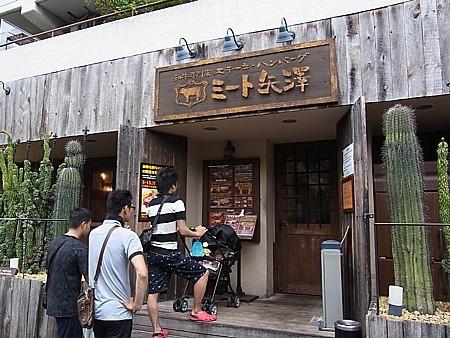 日本一有名なステーキ屋