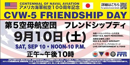 cvw5_friendship_day