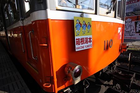 箱根登山電車(1)