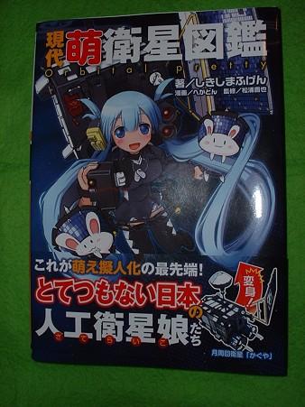 三才ブック 発行「現在 萌衛星図鑑」 Doburoku-TAO