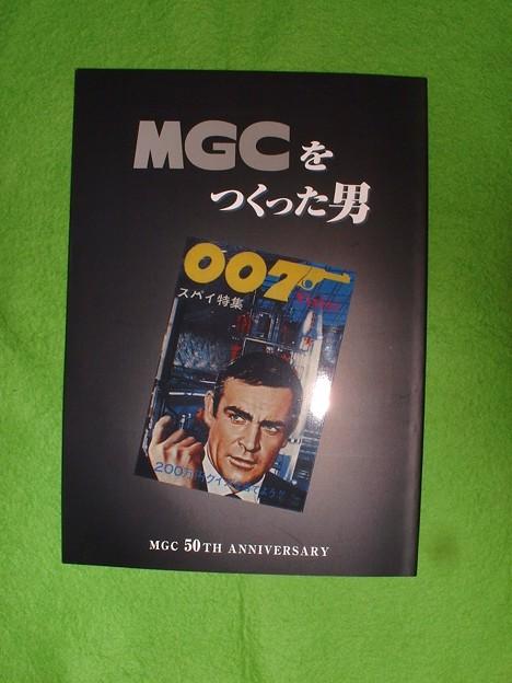 「MGCをつくった男」 表紙 Doburoku-TAO