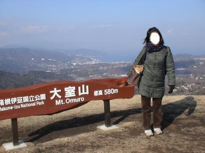 写真: 大室山