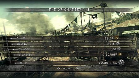 RE5 chapter1-1 (26)