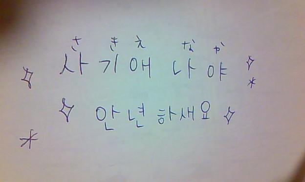 韓国語でさきえの名前かいてもろた♪ - 写真共有サイト「フォト蔵」